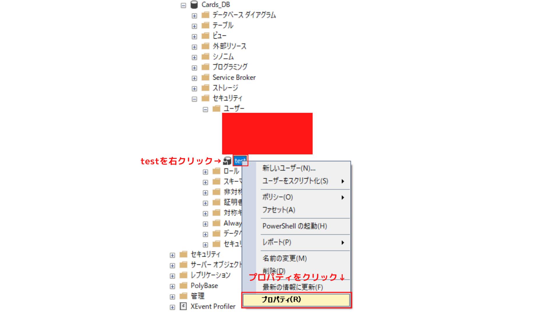 testユーザーのプロパティ設定