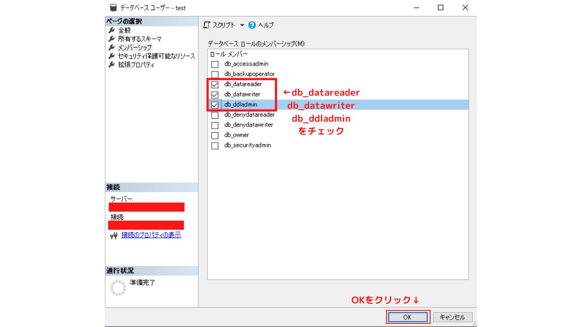 testユーザーのメンバーシップの設定を変更