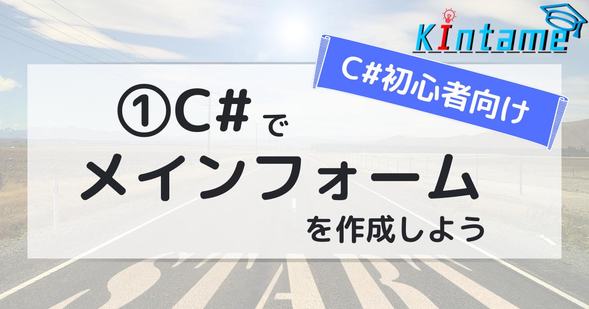 C#名刺管理アプリ (1)