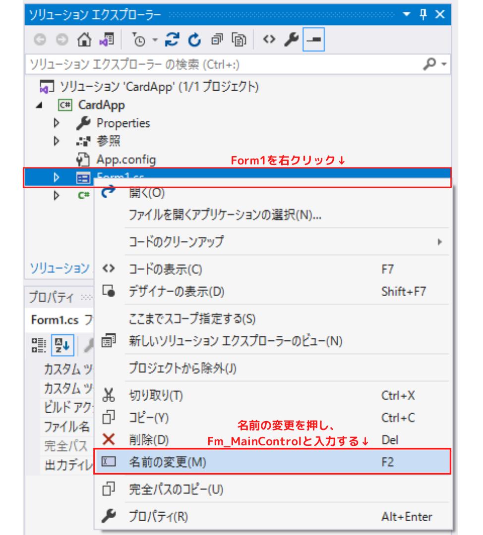 Form1をFm_MainControlに名前変更